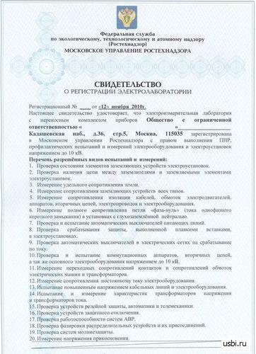 свидетельство о регистрации электролаборатории образец